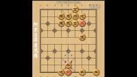 爱剪辑-象棋残局