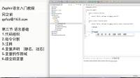 zephir语言基础入门_02_语言基础
