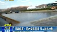 甘肃 河水突涨漫道  行人被水冲伤170428在线大搜索