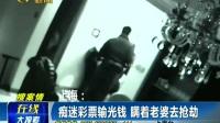 上海 痴迷彩票输光钱 瞒着老婆去抢劫170428在线大搜索