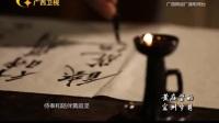 广西故事六十一 黄庭坚的宜州岁月