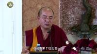 奥地利 维也纳大学-《藏传金刚乘的特点》-演讲3-显宗和密宗的区别-中文版