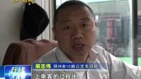 """河南 公交车司机""""闻声识币""""蒙眼辨出硬币真假和面额170429在线大搜索"""