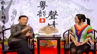 04粵韻聲情 - 梁漢威老師 (各年代名伶的表演風格) 粵藝講座節目