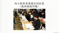报告《与学习共同体共舞——学教翻转实践密码》(林文生)