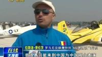 世界顶级特技飞行秀在郑州上演170430在线大搜索
