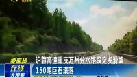 沪蓉高速重庆万州分水路段突发滑坡 150吨巨石滚落170430在线大搜索