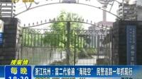 """浙江 富二代偷遍""""海陆空""""民警追踪一年扒现行170430在线大搜索"""