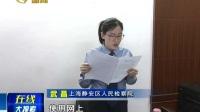 上海 90后程序员钻后台漏洞 几分钱骗购7万多化妆品170430在线大搜索