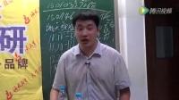 神嘴张雪峰考研讲座