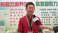 世博威2016第二十届(上海)健博会采访阳君