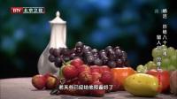 20170503《档案》:杨洁——历经八十一难  留人间一份厚礼[档案]