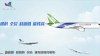 未来天空的主角 !三分钟认识中国大飞机C919