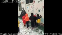 商幼孩子打雪仗(2016冬第一场雪)
