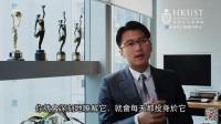 谢霆锋香港科大商学院专访