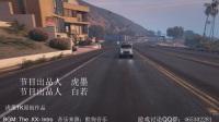 [虎墨]GTA5新节目预告片