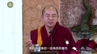 奥地利 维也纳大学-《藏传金刚乘的特点》-演讲1-为什么密法要保密-中文版