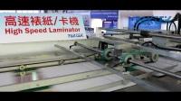 PAKTEK, 中国国际瓦楞展 Sino Corrugated 2017, 展品演示