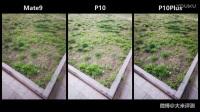 「大米评测」华为P10、P10Plus 详细评测(对比Mate9、iPhone7Plus、一加3T)