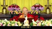 大安法师-2016莲池大师论净土教缘起03