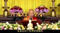 大安法师-2016莲池大师论净土教缘起05