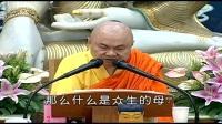 慧律法师 楞伽经(五) (2)