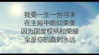 主祷文 - 现场版 (中华祈祷院)