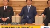 日本欲引进巡航导弹应对所谓朝鲜威胁