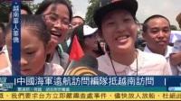 中国海军远航访问舰艇编队抵达越南胡志明市