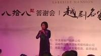 2016.11.18温岭越剧名家演出郑老师清唱《别琪官》