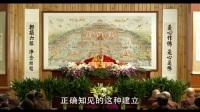 大安法师-净土资粮信愿行(续编)12