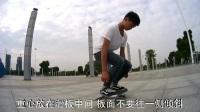 DBH滑板教学第三集 Ollie 基础篇
