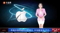 苹果市值突破8000亿美元 市场看涨至1万亿