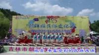 吉林市第十六届朝鲜族民俗文化节 宣传片