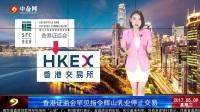 辉山乳业被香港证监会指令停止交易