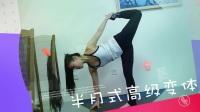卓悦|美女4个瑜伽高难度体式,比瑜伽女神母其弥雅都牛X!