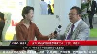 世博威2017第21届北京健博会上采访-深圳善德兄弟