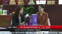 世博威2017第21届北京健博会上采访-敖东大高酵素