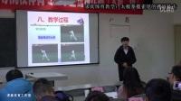 初中体育说课视频《太极拳揽雀尾的掤捋技击》
