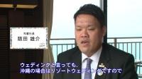 沖縄観光産業紹介【ウェディング業】