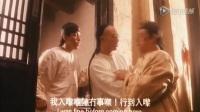 香港电影:梁宽在教武术师傅李连杰叫他过去结果听到房租涨三倍