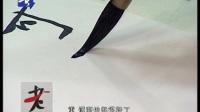 杨广馨米芾蜀素帖教学 03