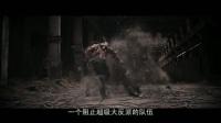 守护者:世纪战元 中国先行版1 (中文字幕)