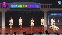 2017-03-29 SNH48 TeamX公演MC剪辑(SHY48星梦剧院)