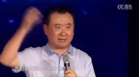 中国创业榜样 王健林致奋斗 柳传志致梦想_