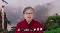 慈雲法語 第1集 刘素云老师