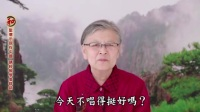 慈雲法語 第3集 刘素云老师