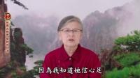 【今日首播】 慈云法语之四~若要去极乐 莫说他人过  刘素云老师主讲