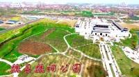 魏县最火最大的景点魏祠公园航拍视频-魏县做网站的百口集