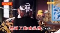 方氏裘韵_铡美案_方荣翔(超清配像版)